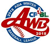 2018アジアウインターベースボール