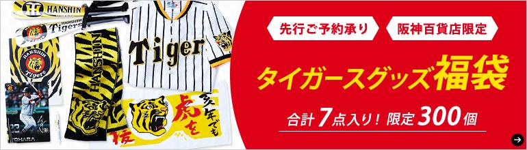阪神タイガースグッツ福袋