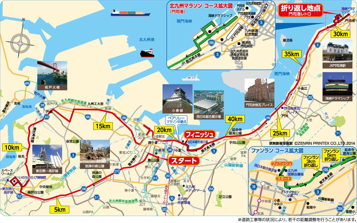 北九州マラソンコースマップ