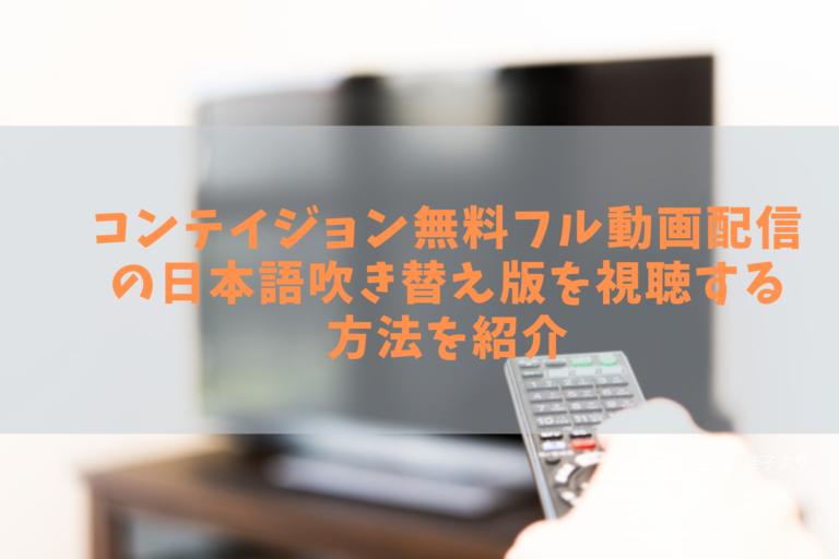 コンテイジョン無料フル動画配信の日本語吹き替え版を視聴する方法を紹介