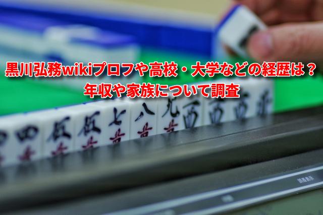 黒川弘務wikiプロフや高校・大学などの経歴は?年収や家族について調査