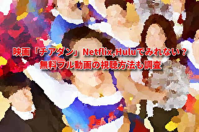 映画「チアダン」Netflix,Huluでみれない?無料フル動画の視聴方法も調査