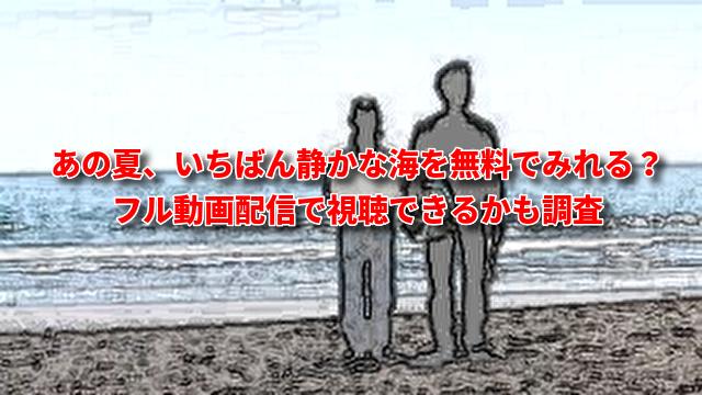 あの夏、いちばん静かな海を無料でみれる?フル動画配信で視聴できるかも調査