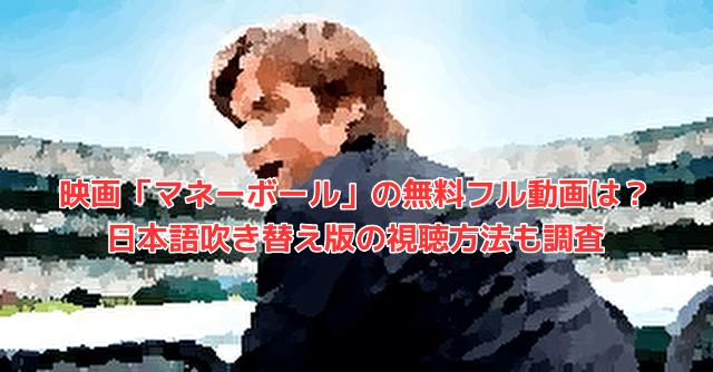 映画「マネーボール」の無料フル動画は?日本語吹き替え版の視聴方法も調査