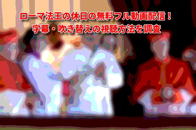 ローマ法王の休日の無料フル動画配信!字幕・吹き替えの視聴方法を調査