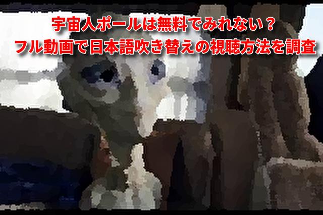 宇宙人ポールは無料でみれない?フル動画で日本語吹き替えの視聴方法を調査
