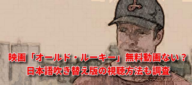 映画「オールド・ルーキー」無料動画ない?日本語吹き替え版の視聴方法も調査