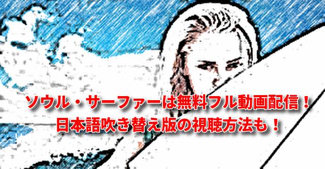 ソウル・サーファーは無料フル動画配信はある?日本語吹き替え版の視聴方法も