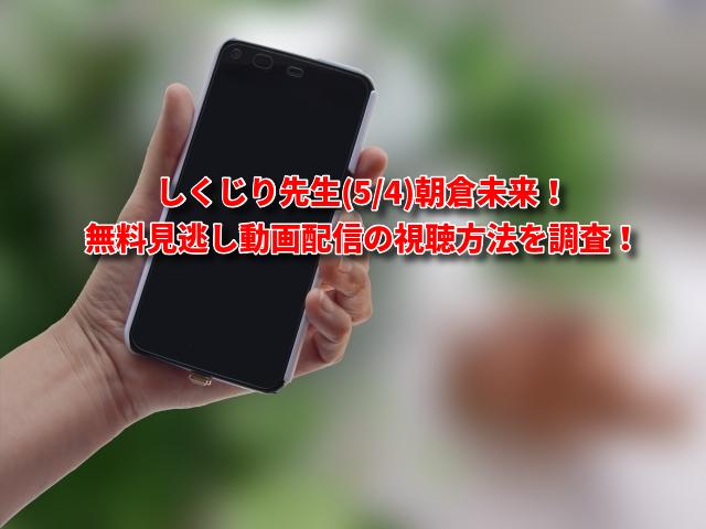 しくじり先生(5/4)朝倉未来の無料見逃し動画配信の視聴方法を調査!