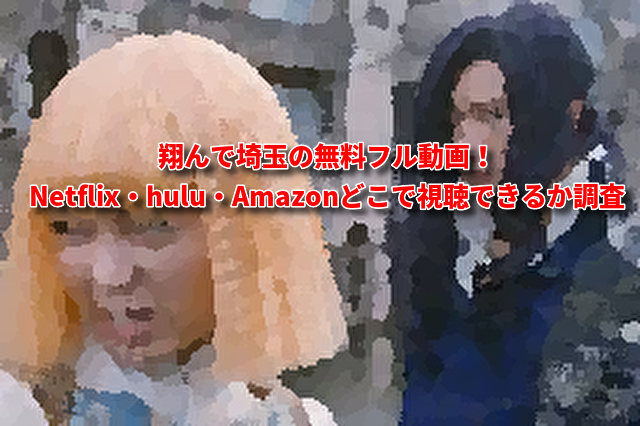 翔んで埼玉の無料フル動画!Netflix・hulu・Amazonどこで視聴できるか調査