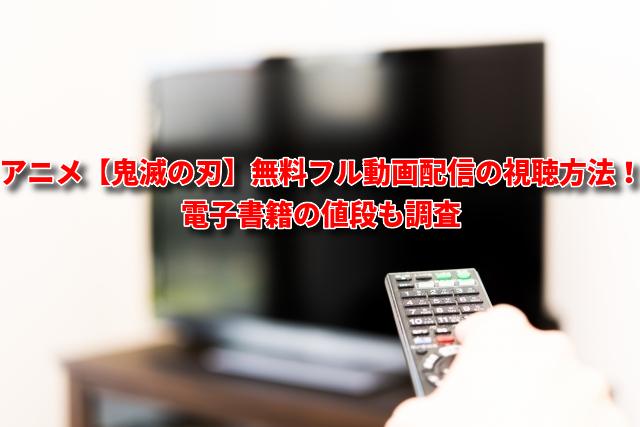 鬼滅の刃 アニメ 動画配信