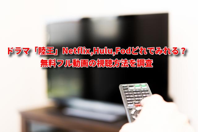 「陸王」Netflix,Hulu,Fodどれでみれる?無料フル動画の視聴方法を調査