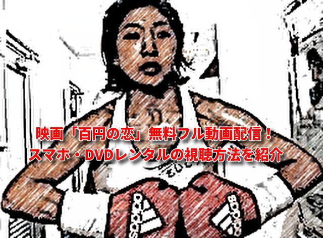 映画「百円の恋」無料フル動画配信!スマホ・DVDレンタルの視聴方法を紹介