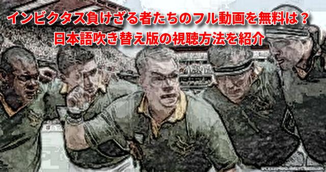 インビクタス負けざる者たちのフル動画を無料は?日本語吹き替え版の視聴方法を紹介