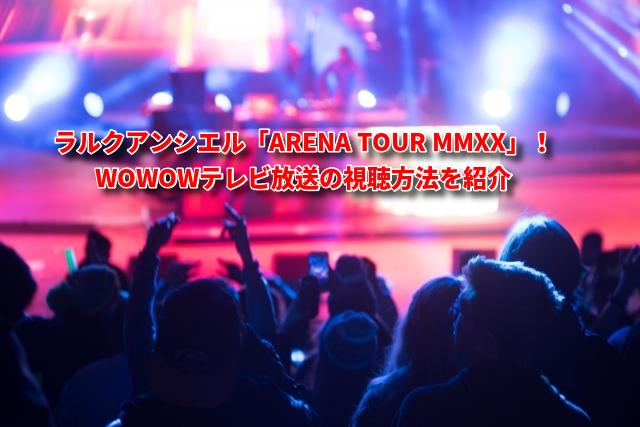 ラルクアンシエル「ARENA TOUR MMXX」! WOWOWテレビ放送の視聴方法を紹介