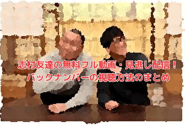 志村友達の無料フル動画・見逃し配信!バックナンバーの視聴方法のまとめ