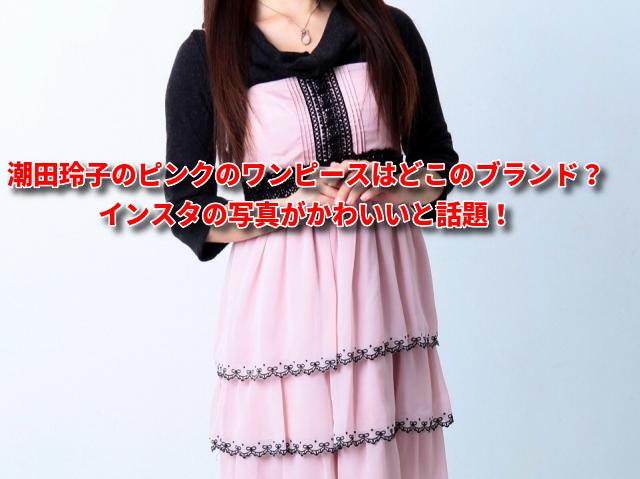 潮田玲子のピンクのワンピースはどこのブランド?インスタの写真がかわいいと話題!