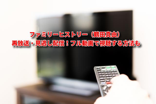 ファミリーヒストリー(鶴田真由)再放送・見逃し配信!フル動画で視聴する方法も