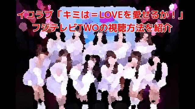 イコラブ「キミは=LOVEを愛せるか!」フジテレビTWOの視聴方法を紹介!