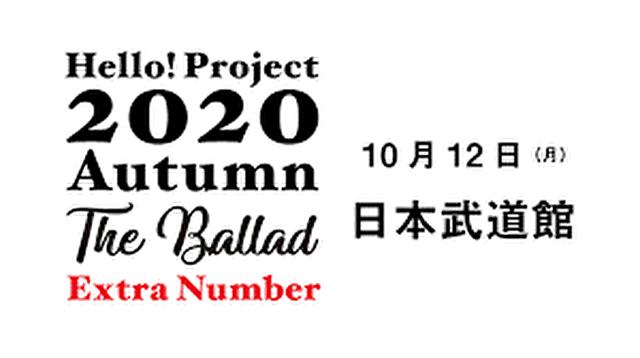 Hello! Project2020Autumnテレビ放送・ネット中継の視聴方法!