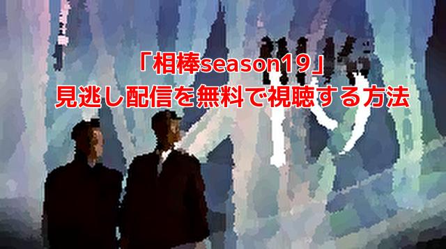 「相棒season19」 見逃し配信を無料で視聴する方法