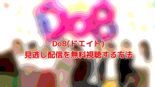 Do8(ドエイト) 見逃し配信を無料視聴する方法