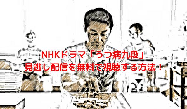 NHKドラマ「うつ病九段」 見逃し配信を無料で視聴する方法!